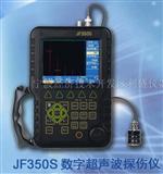 JF350S数字超声波探伤仪