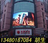 LED全彩大屏幕价格,专业LED电子大屏幕厂家报价