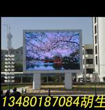 LED户外全彩色屏价格,专业LED电子大屏幕厂家报价