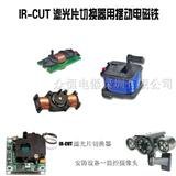 IR-CUT 双滤光片切换器电磁铁