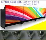 清华紫光UNIS大屏幕灯泡,清华紫光大屏幕维修