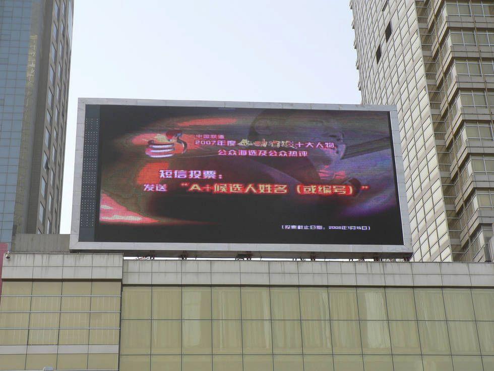 产品图片 led >> 呼伦贝尔led显示屏厂家---内蒙led大屏幕制作厂家