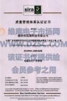 ISO9001-2008版 中文