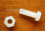 尼龙六角螺母,绝缘蝶形螺母,英制塑胶螺帽