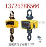 电子吊秤 品质保证