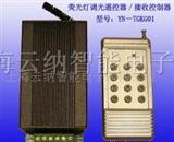 YN-TGKG01可调光电子 上海整流器