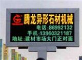 华创PH系列 led汉字显示屏