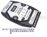 RS232转RS485/422工业级光电隔离接口转换器