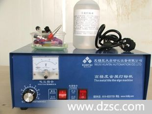 功率最大电化打标机,自动电腐蚀打标机,金属打标机