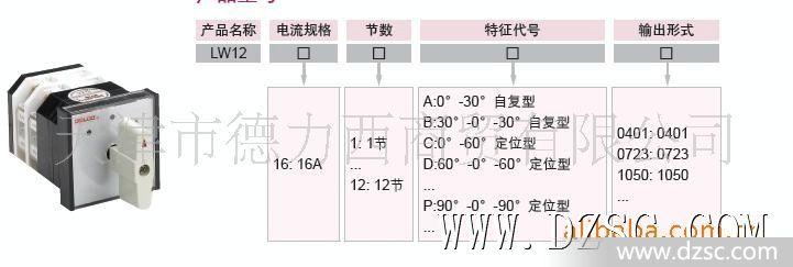 LW5 16YH3 3万能转换开关怎么接线,一个电压表经转换开关测三个线