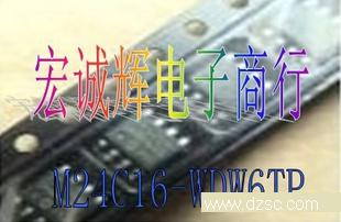 M24C16-WDW6TP电可擦可编程只读存储器