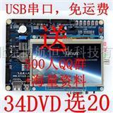 飞凌OK6410开发板+4.3屏LCD 开发板