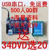 OK2440-III+3.5 LCD+USB转串口线+纸质教程开发板