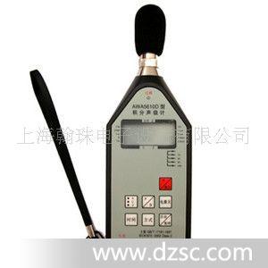 AWA5610D积分声级计/噪音计、分贝仪
