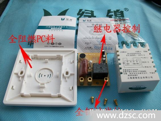 c672-6三线控制环形管日光灯声控开关声光控开关