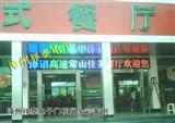 浙江、杭州LED门楣屏全彩 专业生产厂家 品质保证