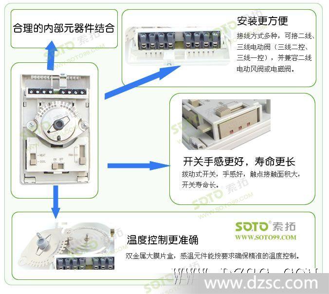 冷暖机械膜盒式温控器,单冷机械式温控器,拨动式开关