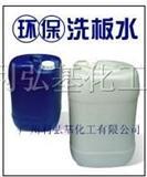 环保洗板水