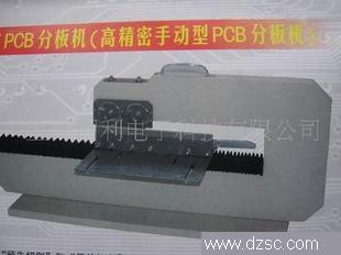 精密型PCB分板机,高密度印刷电路板分板机