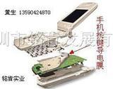 手机dome片金属弹片贴纸 防静电产品