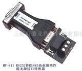 RS232转RS485转换器HY-811