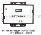 有源接口转换器HY-821