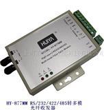 HY-877MM转多模光纤收发器