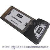 PCMCIA转并口笔记本并口卡