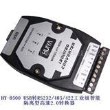 HY-8500 USB转串口转换器