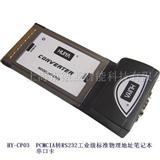 PCMCIA转RS232笔记本串口卡