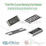Viking电流检测电阻,0201低阻值电流检测电阻,热销正品