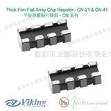 厚膜贴片排阻,CN21&41系列厚膜贴片排电阻