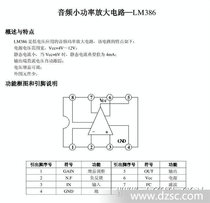 音频功率放大器lm386