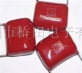 金属膜电容 CBB21,105/155/225/335全系列型号