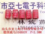 WIMA电容104K63V 0.1UF63V  P=2.5MM音频发烧电容