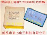 进口西门子电容2.2UF275VAC 225/275ACV交流