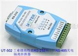 宇泰RS-232到二口RS-485光电隔离转换器 UT-502