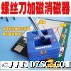 宝工 加磁消磁器 8PK-220