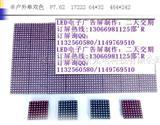 P10半户外单白单元板模组