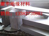 HP8云母板,绝缘材料,绝缘板