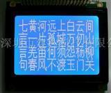 12864B蓝底白字T6963控制芯片图形点阵液晶显示屏