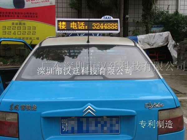 供应出出租车LED顶灯租车LED广告屏,出租车LED顶灯屏, -供应出