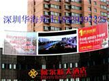 华海LED显示屏杭州LED显示屏 LED