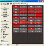 遥控电脑版测试仪器
