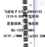 1210封装电阻 1210低阻值电阻器0.05R R050 1/3W