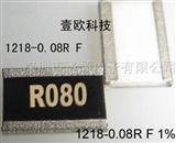 1218-0.08RF  大功率贴片电阻
