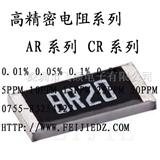 50PPM精密电阻 25PPM低温标电阻 0.1%高精度电阻