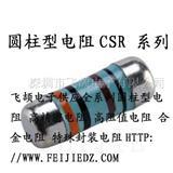 专业晶圆电阻 圆柱型金属膜电阻 无引线晶圆电阻