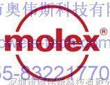 MOLEX连接器 莫仕连接器专业销售商 全新正品