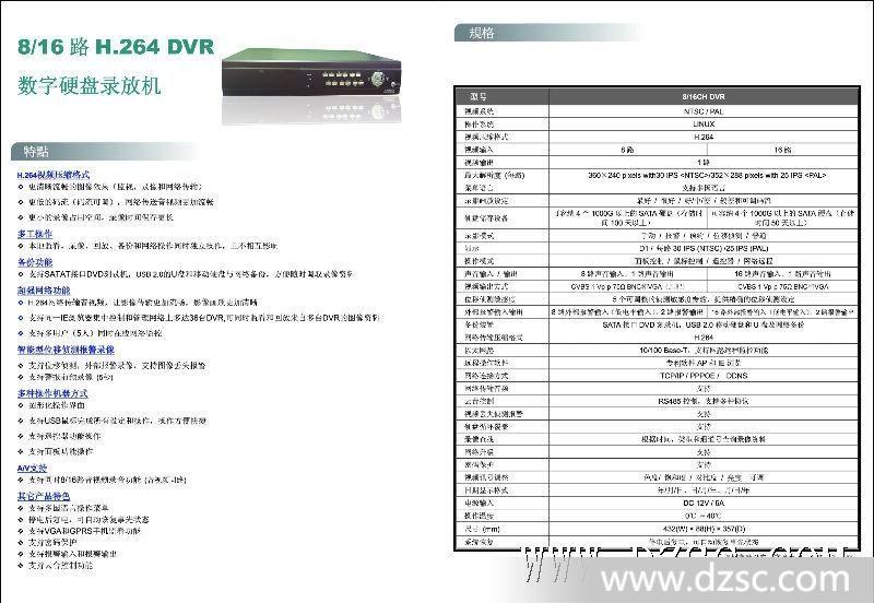 1.8路h.264压缩格式dvr;中英文菜单